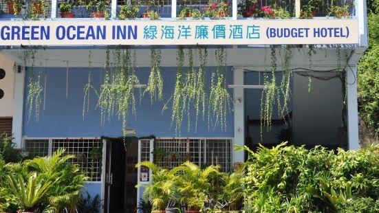 檳城綠海洋廉價酒店