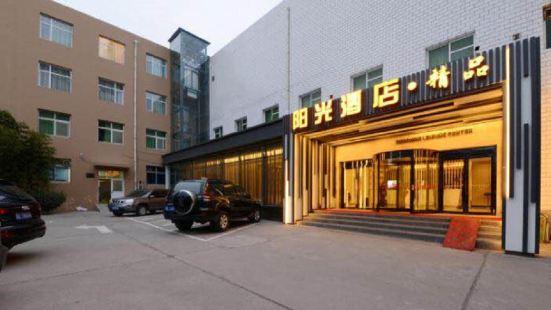 晉城陽光酒店·精品