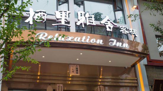 Relaxation Inn