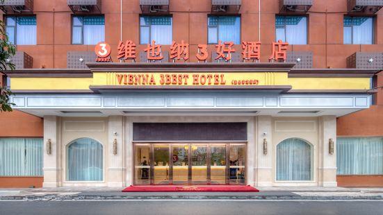 維也納3好酒店(涇縣荷花塘店)