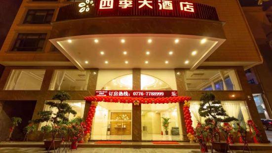 樂業四季大酒店