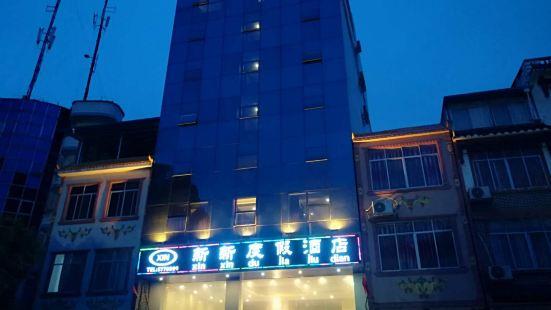 大新新新度假酒店