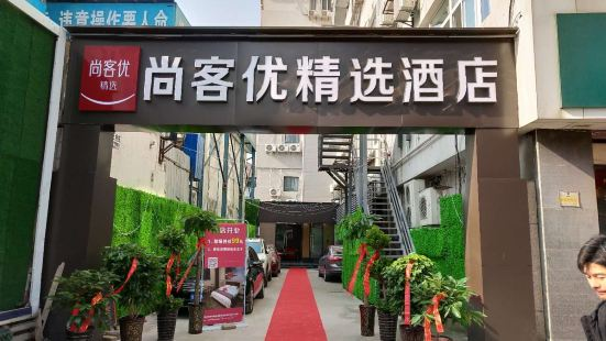 U Plus Hotel (Hefei Luyang District Pedestrian Street Shifu Plaza)