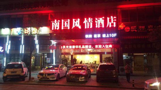 Nanguo Fengqing Hotel