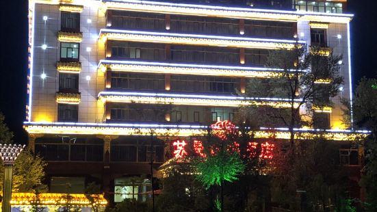玉樹蘇曼琉璃酒店