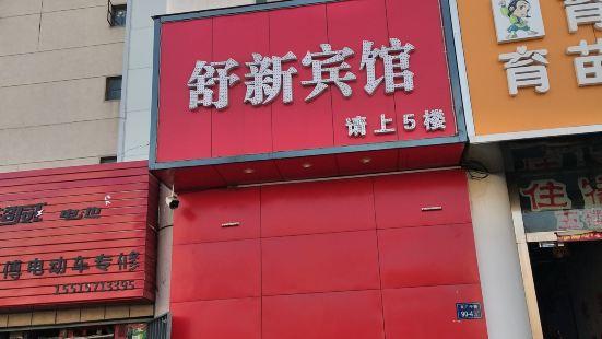 鄭州舒新賓館