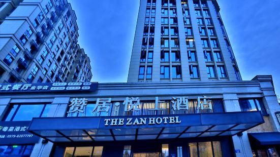 贊居悦上酒店(金華江南銀泰行政服務中心店)