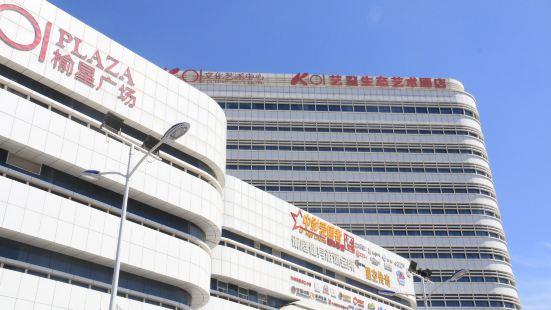 榆林藝澄生態藝術酒店