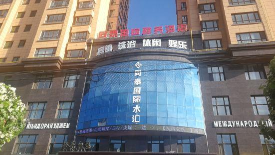 同江同泰國際商務賓館