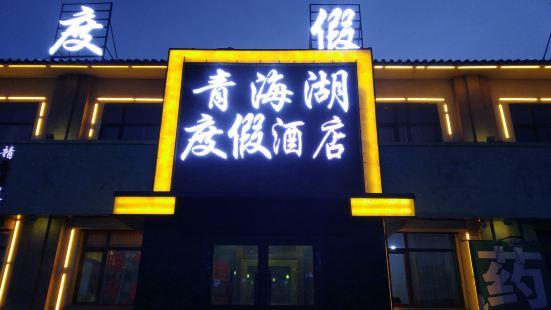 青海湖度假酒店