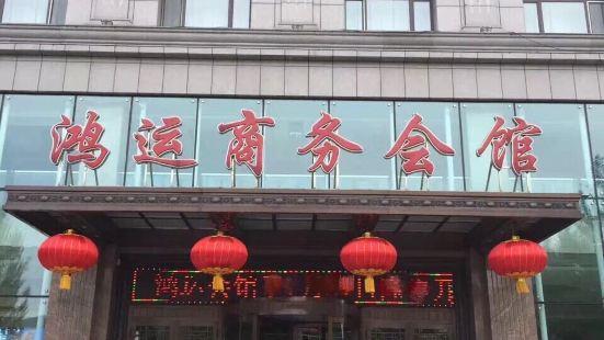 東寧鴻運商務會館