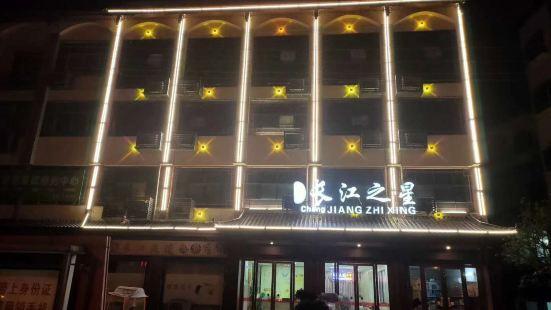 通城長江之星賓館