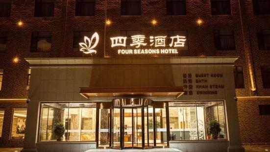 農安四季酒店