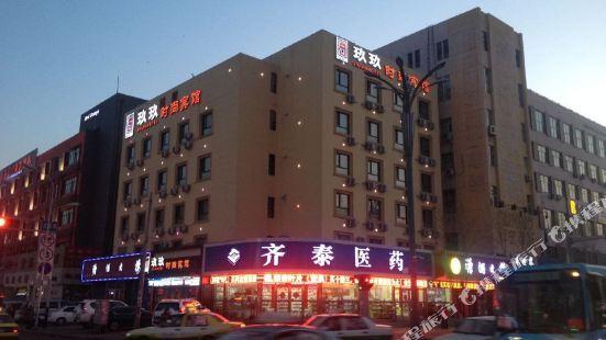 玖玖時尚賓館(齊齊哈爾龍南街店)