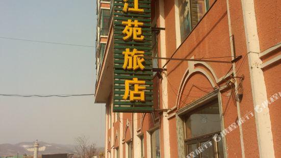 和龍江苑旅店