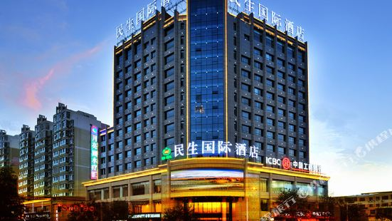 榆林民生國際酒店