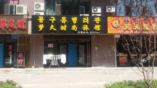 汪清夢久時尚旅館