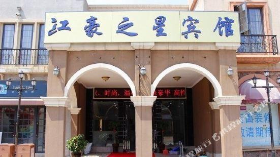 蕪湖江豪之星賓館