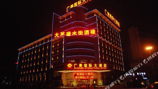 Guangmei International Hotel