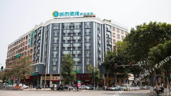 城市便捷酒店(汕頭龍湖店)
