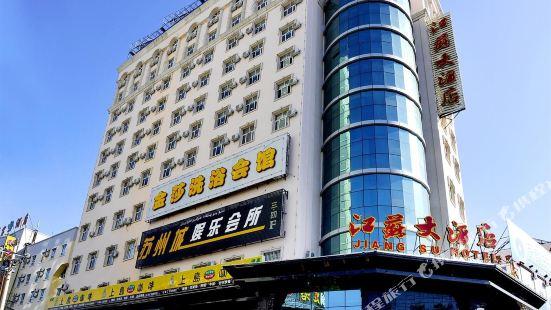 伊寧江蘇大酒店
