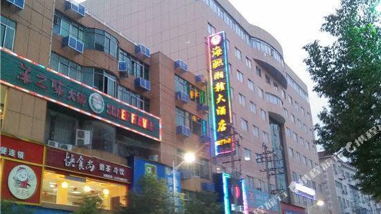 永新海聮湘贛大酒店