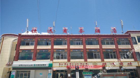 噶爾恆遠商務酒店