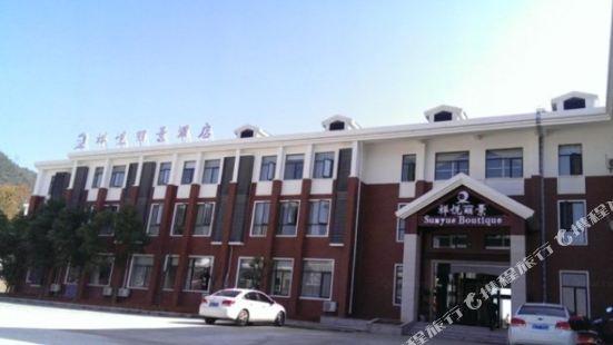 仙島湖祥悦麗景酒店