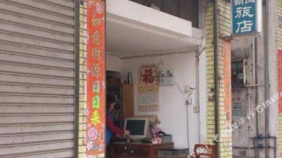 广宁新风旅店