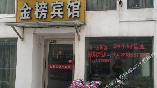 淮安金榜賓館