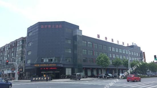 揚中新世界大酒店