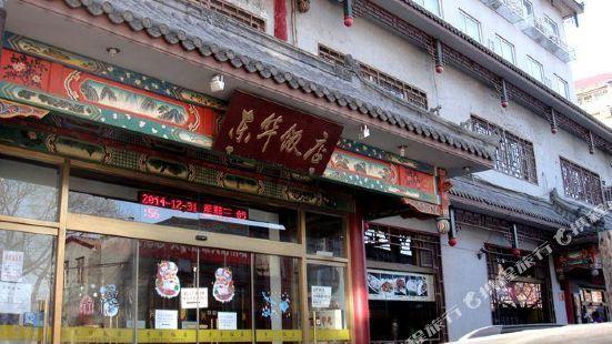 北京王府井東華飯店