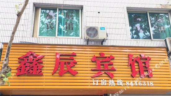 德清鑫辰賓館