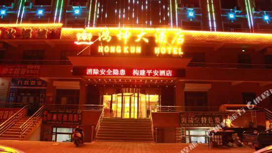 鞏留鴻坤大酒店