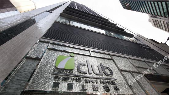 香港富薈上環酒店