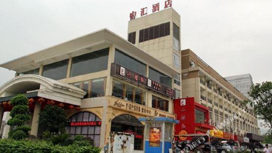 靈川中滙酒店