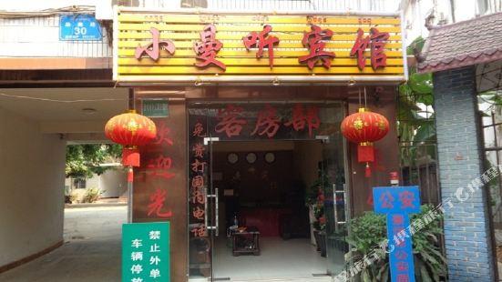 景洪小曼聽賓館