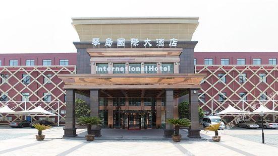 餘姚泗門琴島國際大酒店