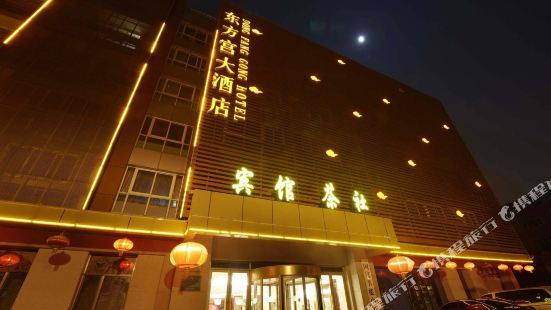 Dong Fang Gong Hotel