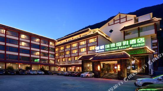 九寨溝港威瑞逸度假酒店