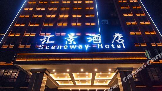 全椒滙景國際大酒店