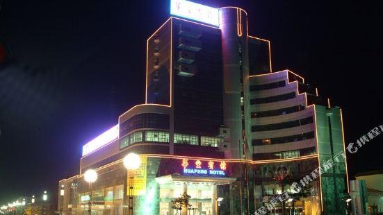 尚一特酒店(大冶華豐店)