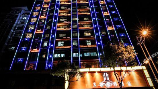 杭州米瀾假日酒店