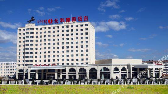 錫林郭勒元和建國飯店