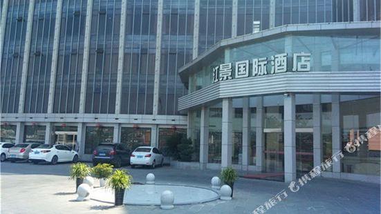 石泉江景國際酒店