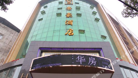 漢川V9帝豪酒店