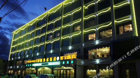西藏泰成飯店