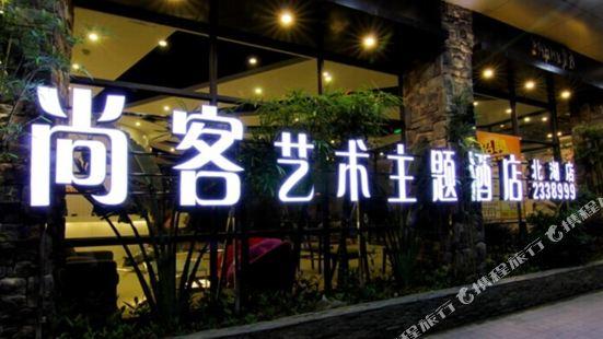 尚客藝術主題酒店(陽江北湖店)