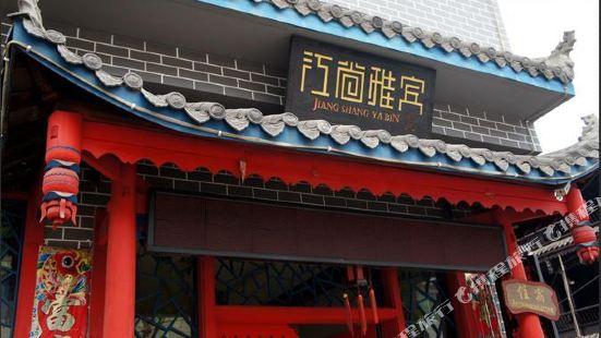 Liu Jiang Jiang Shang Ya Bin Hotle