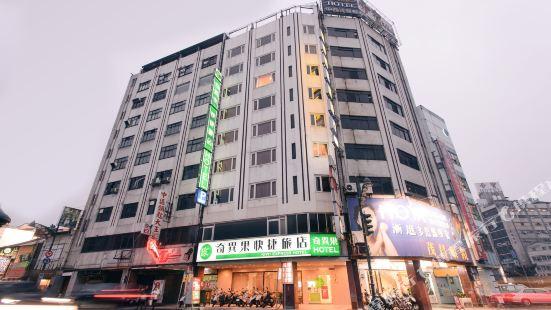 奇異果快捷旅店(臺中中正店)